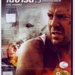 Die Hard ดาย ฮาร์ด 3