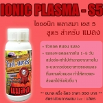 Ionic Plasma S5 ไอออนิก พลาสมา สำหรับ แมลง 500 ml