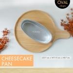 ถาดอบขนมวงรี / oval cheesecake pan
