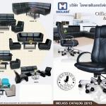 แคตาล็อคสินค้า โรงงาน เก้าอี้สำนักงาน ไฮคลาส (ชุดที่ 1)