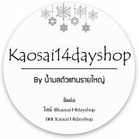 ร้านKaosai14dayshop