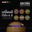 SENSE NATURAL เครื่องพ่นไอน้ำ เพิ่มความชื้น อโรม่าธรรมชาติ - สีไม้โอ๊ค thumbnail 3