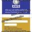 บัตรพีวีซี สมาชิก บางส่วนที่ทำแล้ว thumbnail 7