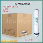 ไส้กรอง RO Membrane 50 GPD 12 นิ้ว ยี่ห้อ GC By MPT ยกลัง 25 ชิ้น