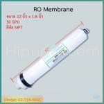 ไส้กรอง RO Membrane 50 GPD 12 นิ้ว ยี่ห้อ GC By MPT 1 ชิ้น