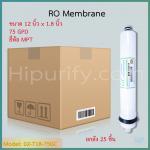 ไส้กรอง RO Membrane 75 GPD ยี่ห้อ GC By MPT ยกลัง 25 ชิ้น