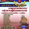 แนวข้อสอบ กลุ่มงานผู้ช่วยพญาบาล กองบัญชาการกองทัพไทย