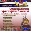 แนวข้อสอบ กลุ่มงานผู้ช่วยทันตแพทย์ กองบัญชาการกองทัพไทย