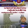 แนวข้อสอบ กลุ่มงานบริการ กองบัญชาการกองทัพไทย