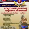 แนวข้อสอบ กลุ่มงานช่างยนต์ กองบัญชาการกองทัพไทย