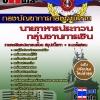 แนวข้อสอบ กลุ่มงานการเงิน กองบัญชาการกองทัพไทย