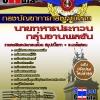 แนวข้อสอบ กลุ่มงานพลขับ กองบัญชาการกองทัพไทย