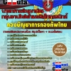 แนวข้อสอบ กลุ่มงานไฟฟ้าและอิเล็กทรอนิกส์ กองบัญชาการกองทัพไทย