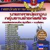 แนวข้อสอบ กลุ่มงานช่างก่อสร้าง กองบัญชาการกองทัพไทย