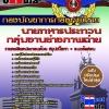 แนวข้อสอบ กลุ่มงานช่างภาพถ่าย กองบัญชาการกองทัพไทย