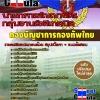 แนวข้อสอบ กลุ่มงานรังสีเทคนิค กองบัญชาการกองทัพไทย