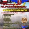 แนวข้อสอบ กลุ่มงานไฟฟ้าอุตสาหกรรม กองบัญชาการกองทัพไทย