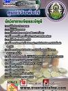 แนวข้อสอบนักวิชาการเงินและบัญชี ศูนย์วิจัยพืชไร่