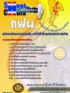 แนวข้อสอบ พนักงานรักษาความปลอดภัย การไฟฟ้าฝ่ายผลิตแห่ประเทศไทย (กฟผ)