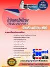 แนวข้อสอบ นักเรียนไปรษณีย์ บริษัทไปรษณีย์ไทย จำกัด