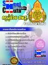คู่มือเตรียมสอบ ชีทแนวข้อสอบเอกภาษาไทย สพฐ.