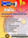 เก็งแนวข้อสอบ พนักงานขับเครื่องจักรกล การไฟฟ้าฝ่ายผลิตแห่ประเทศไทย (กฟผ)