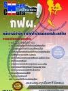 แนวข้อสอบ พนักงานวิชาชีพ การไฟฟ้าฝ่ายผลิตแห่ประเทศไทย (กฟผ)