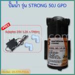50J GPD ปั๊มผลิต(ปั๊มอัด) ปั๊มน้ำเครื่องกรองน้ำ RO Booster Pump รุ่น STRONG พร้อมหม้อแปลง 24V 1.2A