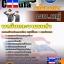 สรุปแนวข้อสอบ ผบ.หมู่ พลขับและงานขนส่ง สำนักงานตำรวจแห่งชาติ thumbnail 1