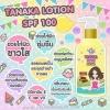 AN764 Tanaka Lotion by QSe Skincare โลชั่นทานาคา ขาวติดสปีด