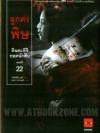 คินดะอิจิยอดนักสืบ ตอน 22 ลูกศรพิษ (Doku No Ya) / โยโคมิโซะ เซซิ (Seishi Yokomizo); บุษบา บรรจงมณี(แปล) :: มัดจำ 160 ฿, ค่าเช่า 32 ฿ (JBook-Suspense) JP_JB_0009_22