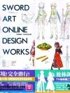 (*แพ็คชุด) Sword art online : DESIGN WORK 1 & 2