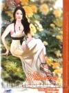 หนี้พิศวาส (Lady of Scandal) / ทีน่า แกเบรียล (Tina Gabrielle); รุ้งตะวัน(แปล) :: มัดจำ 179 ฿, ค่าเช่า 35 ฿ (อินเลิฟ ชุด พาฝัน-Mirage) FF_IL_0008