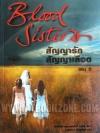 สัญญารัก สัญญาเลือด เล่ม 2 (Blood Sisters 2) / บาร์บาร่า และสเตฟานี่ คีทธิง (Barbara and Stephanie Keating); ผจงจินต์ สันตพงศ์(แปล) :: มัดจำ 265 ฿, ค่าเช่า 53 ฿