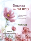 รักหนสองต้องจองเธอ (Love's Encore) / ซานดร้า บราวน์ (Sandra Brown); เพชรชมพู(แปล) :: มัดจำ 179 ฿, ค่าเช่า 35 ฿ (แฟนซี) FF_FS_0006