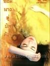 จอมนางคู่บัลลังก์ เล่ม 4 จบ / เฟิงน่ง; หลินโหม่ว(แปล) :: มัดจำ 500 ฿, ค่าเช่า 37 ฿ (ฟิสิกส์เซ็นเตอร์) FC_PC_0001_04
