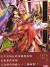 Fuzichoco - Art Book - Gokusai Shoujo Sekai