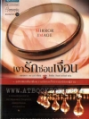 เงารักซ่อนเงื่อน -- ฉบับเติมเต็มเพื่อความอิ่มเอมในอารมณ์ของผู้อ่าน -- (Mirror image) / แซนดรา บราวน์ (Sandra Brown); ขีดขิน จินดาอนันต์(แปล) :: มัดจำ 325 ฿, ค่าเช่า 65 ฿ (แพรวสำนักพิมพ์ - Romantic Suspense) FF_AR_0060