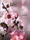 เล่ห์จามรี / ทองเดือนห้า :: มัดจำ 270 ฿, ค่าเช่า 54 ฿ (ไฟน์ บุ๊ค -Fine Book Publishing) FT_FB_0039