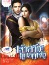 เจ้าสาวแปลกหน้า (Never Dare a Duke, Sons of Scandal#2) / Gayle Callen; จัตวา(แปล) :: มัดจำ 179 ฿, ค่าเช่า 35 ฿ (อินเลิฟ ชุด พาฝัน-Mirage) FF_IL_0015_02