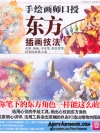 TOUHOU Illustration Handmade Technique How to Draw Reference Book