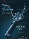 Fifty Shades Freed (ฟิฟตี้เชดส์ฟรีด์) (Fifty Shades Freed #3) / อีแอล เจมส์ (E L James ) ; นภจรี พิญญา (แปล) :: มัดจำ 455 ฿, ค่าเช่า 91 ฿ (rose publishing - erotic romance (เครืออมรินทร์)) B000010281