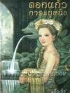 ดอกแก้วการะบุหนิง / แก้วเก้า :: มัดจำ 290 ฿, ค่าเช่า 58 ฿ (ทรีบีส์) FT_PD_0051