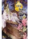 ลำนำรักจันทราเคียงวารี เล่ม 4 Zhang Lian เขียน สนพ. ฟิสิกส์ บานาน่า