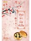 ปรุงรักมัดหัวใจ 3 Lin Zhi เขียน สนพ. ฟิสิกส์ บานาน่า