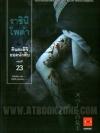 คินดะอิจิยอดนักสืบ ตอน 23 ราชินีโพดำ (Doku No Ya) / โยโคมิโซะ เซซิ (Seishi Yokomizo); รัชน์จิต ทองเปรม(แปล) :: มัดจำ 500 ฿, ค่าเช่า 32 ฿ (JBook-Suspense) JP_JB_0009_23