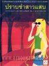 ปราบซ่าสาวแสบ (AAR's Top 100 Romance 2007) (Ain't She Sweet) / ซูซาน อลิซาเบท ฟิลลิปส์ (Susan Elizabeth Phillips); จิตราพร โนโตดะ(แปล) :: มัดจำ 500 ฿, ค่าเช่า 51 ฿ (Bliss Publishing-Fiction) FF_BL_0004