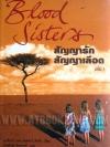 สัญญารัก สัญญาเลือด เล่ม 1 (Blood Sisters 1) / บาร์บาร่า และสเตฟานี่ คีทธิง (Barbara and Stephanie Keating); ผจงจินต์ สันตพงศ์(แปล) :: มัดจำ 265 ฿, ค่าเช่า 53 ฿