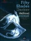 Fifty Shades Darker (ฟิฟตี้เชดส์ดาร์กเกอร์) (Fifty Shades Darker #2) / อีแอล เจมส์ (E L James ) ; วิกันดา (แปล) :: มัดจำ 395 ฿, ค่าเช่า 79 ฿ (rose publishing - erotic romance (เครืออมรินทร์)) B000010282