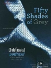 Fifty Shades of Grey (ฟิฟตี้เชดส์ออฟเกรย์) (Fifty Shades of Grey #1) / อีแอล เจมส์ (E L James ) ; นันทพร ปีเลย์ (แปล) :: มัดจำ 395 ฿, ค่าเช่า 79 ฿ (rose publishing - erotic romance (เครืออมรินทร์)) B000010283